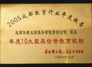 2005年度10大信誉教育机构奖