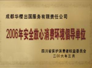 2006年安全放心消费环境倡导单位