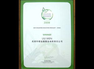 """2008年度新加坡教育中国区""""荣誉伙伴"""""""
