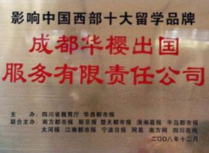 影响中国西部十大留学品牌