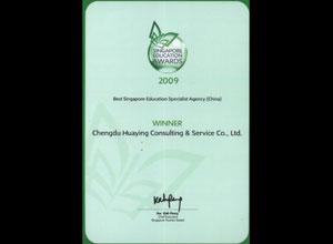 2009年新加坡教育荣誉伙伴
