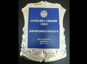 2009中国(成都)3.15诚信品牌榜上榜企业
