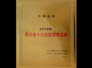 2010四川省十大出国留学品牌