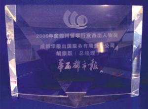 2006年四川省留学行业杰出人物奖