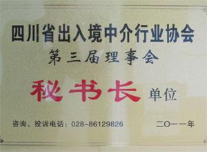 四川省出入境中介行业协会第三届理事会秘书长单位