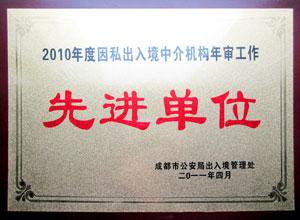 2010年度因私出入境中介机构先进单位