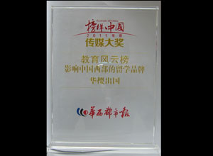 影响中国西部的留学品牌