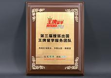 第三届搜狐出国王牌留学服务团队全国十强