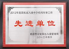 2012年度因私出入境中介机构年审工作先进单位