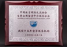 华樱被授予诚信经营十五年留学服务机构