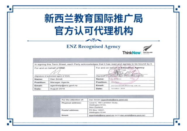新西兰教育国际推广局 官方认可代理机构